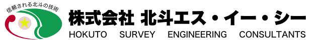 株式会社北斗エス・イー・シー|三重県でのUAV、3Dレーザースキャナー、i-Constructionサポートは北斗SECにおまかせ